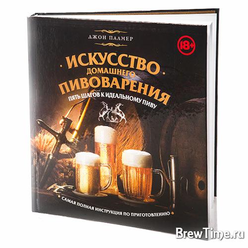 """""""Искусство домашнего пивоварения"""""""