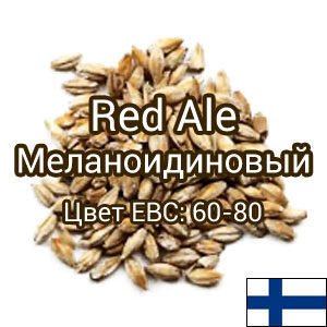 Солод меланоидиновый Red Ale Viking Malt